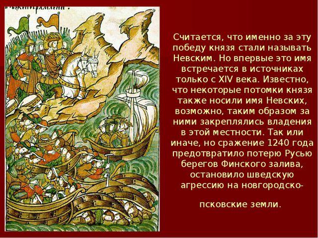 Считается, что именно за эту победу князя стали называть Невским. Но впервые...