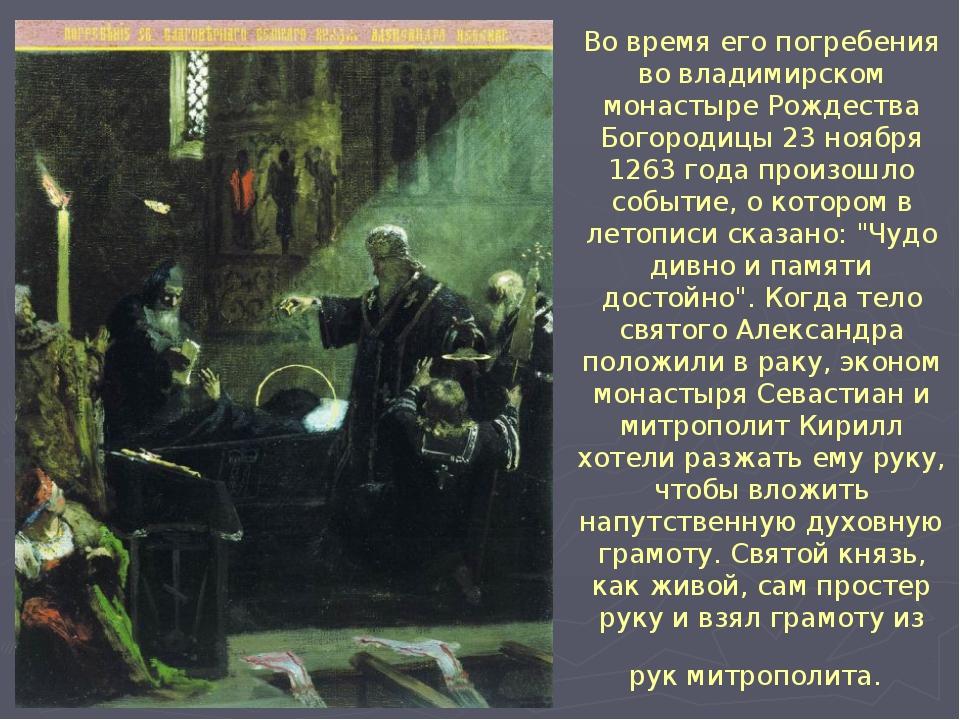 Во время его погребения во владимирском монастыре Рождества Богородицы 23 ноя...
