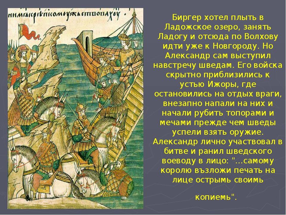 Биргер хотел плыть в Ладожское озеро, занять Ладогу и отсюда по Волхову идти...