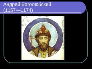 Андрей Боголюбский (1157—1174)