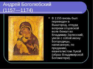 Андрей Боголюбский (1157—1174) В 1155 вновь был переведен в Вышгород, откуда