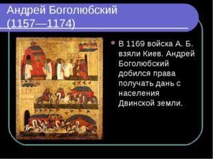 Андрей Боголюбский (1157—1174) В 1169 войска А. Б. взяли Киев. Андрей Боголюб