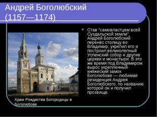 """Андрей Боголюбский (1157—1174) Став """"самовластцем всей Суздальской земли"""", Ан"""