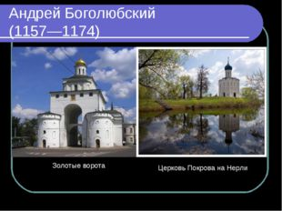 Андрей Боголюбский (1157—1174) Золотые ворота Церковь Покрова на Нерли