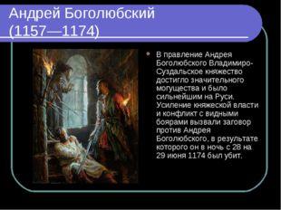 Андрей Боголюбский (1157—1174) В правление Андрея Боголюбского Владимиро-Сузд