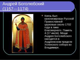 Андрей Боголюбский (1157—1174) Князь был канонизирован Русской Православной ц