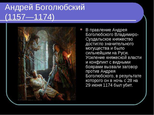 Андрей Боголюбский (1157—1174) В правление Андрея Боголюбского Владимиро-Сузд...