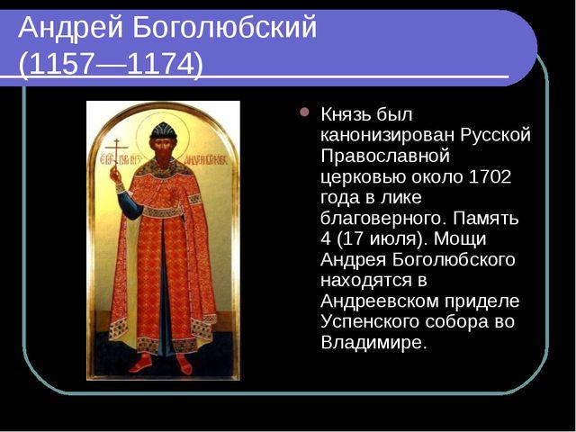 Андрей Боголюбский (1157—1174) Князь был канонизирован Русской Православной ц...