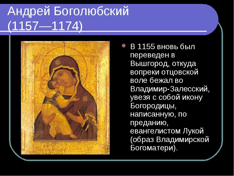 Андрей Боголюбский (1157—1174) В 1155 вновь был переведен в Вышгород, откуда...