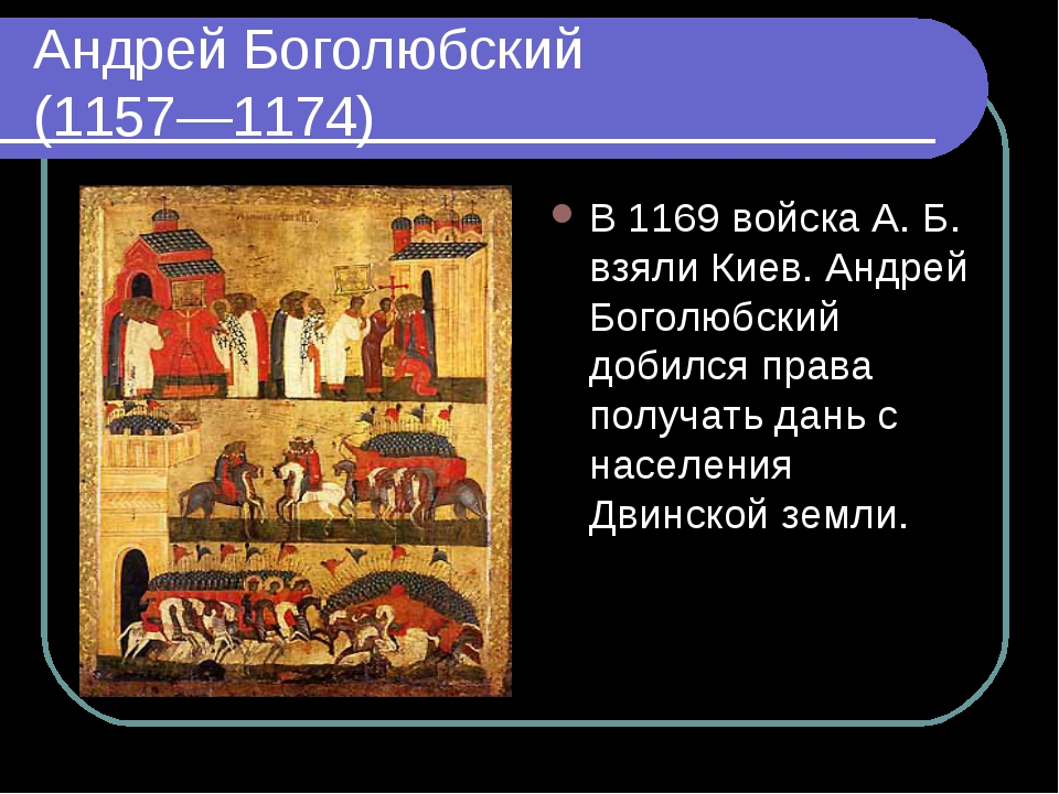 Андрей Боголюбский (1157—1174) В 1169 войска А. Б. взяли Киев. Андрей Боголюб...