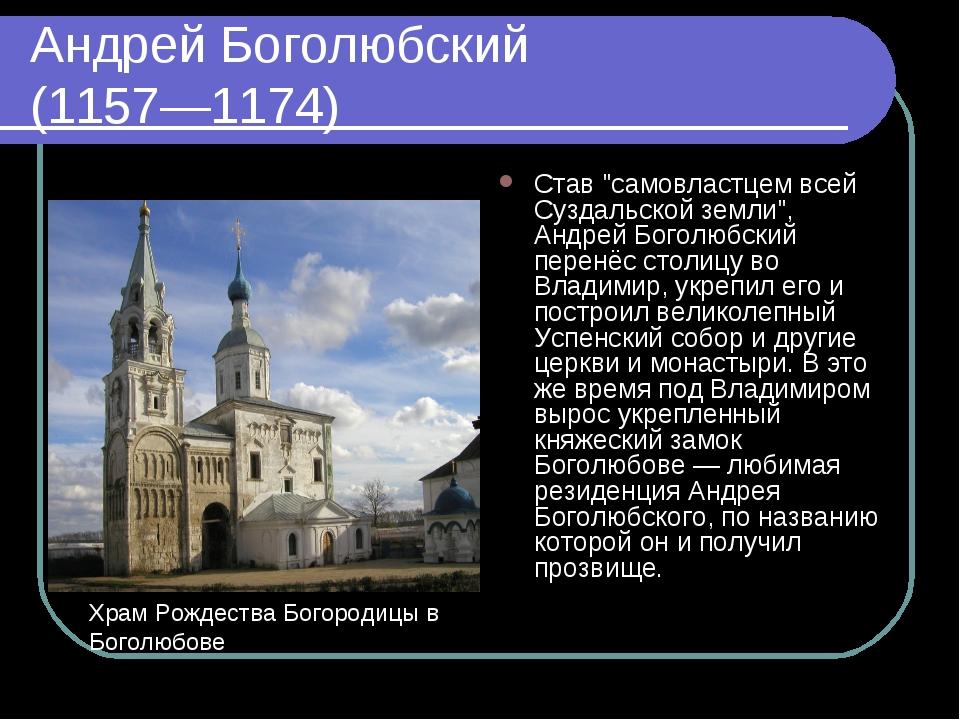 """Андрей Боголюбский (1157—1174) Став """"самовластцем всей Суздальской земли"""", Ан..."""