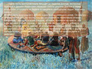 Одна часть монголов гнала бегущих до берегов Днепра. Мстислав Удатный и Дани