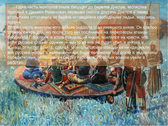 Одна часть монголов гнала бегущих до берегов Днепра. Мстислав Удатный и Дани...