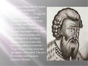 Всеволод Юрьевич Большое Гнездо (в крещении Дмитрий, 1154 — 15 апреля 1212) —