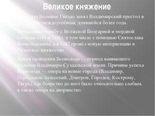 Великое княжение Всеволод Большое Гнездо занял Владимирский престол в результ