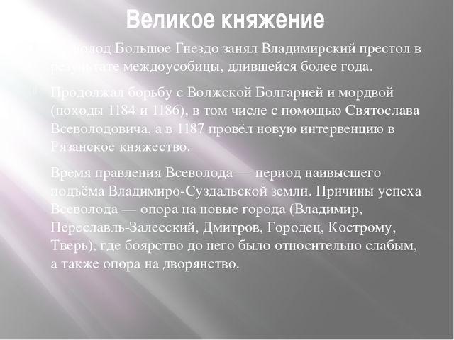 Великое княжение Всеволод Большое Гнездо занял Владимирский престол в результ...