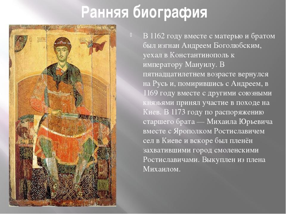 Ранняя биография В 1162 году вместе с матерью и братом был изгнан Андреем Бог...