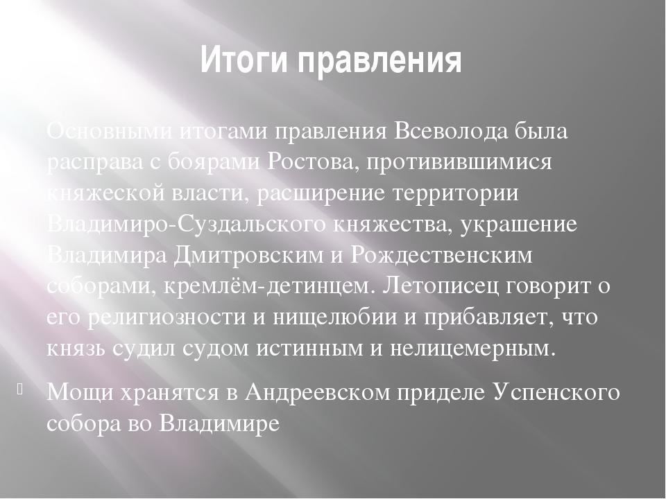 Итоги правления Основными итогами правления Всеволода была расправа с боярами...