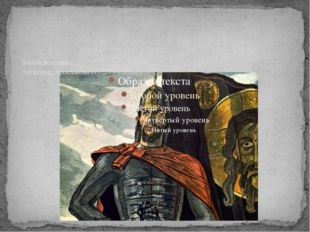 Борьбу возглавил Александр Ярославович (1220—1263 гг.)