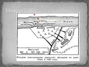 14 июля 1240 г