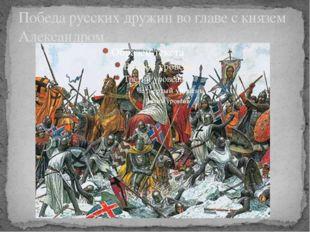 Победа русских дружин во главе с князем Александром