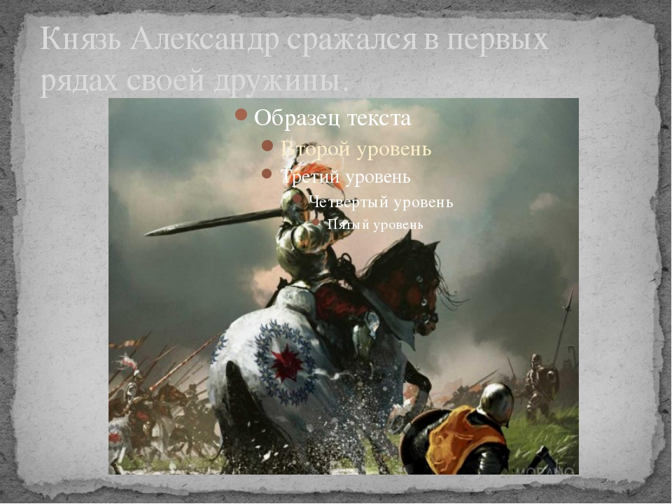Князь Александр сражался в первых рядах своей дружины.