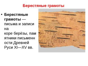 Берестяные грамоты Берестяные грамоты— письма и записи на кореберёзы,памят