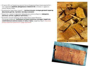 26 июля1951наНеревском раскопебыла обнаружена берестяная грамота №1: он