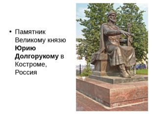 Памятник Великому князю Юрию Долгорукому в Костроме, Россия