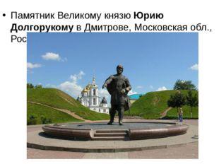 Памятник Великому князю Юрию Долгорукому в Дмитрове, Московская обл., Россия