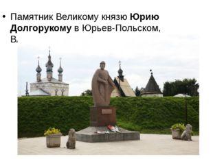 Памятник Великому князю Юрию Долгорукому в Юрьев-Польском, Владимирская обл.