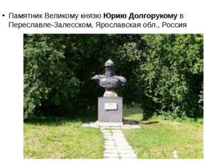 Памятник Великому князю Юрию Долгорукому в Переславле-Залесском, Ярославская