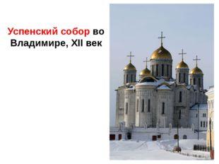 Успенский собор во Владимире, XII век