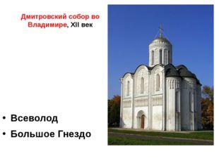 Дмитровский собор во Владимире, XII век Всеволод Большое Гнездо