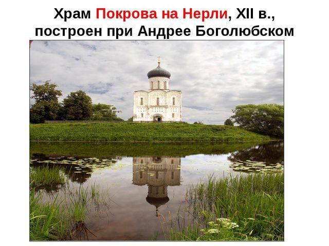 Храм Покрова на Нерли, XII в., построен при Андрее Боголюбском