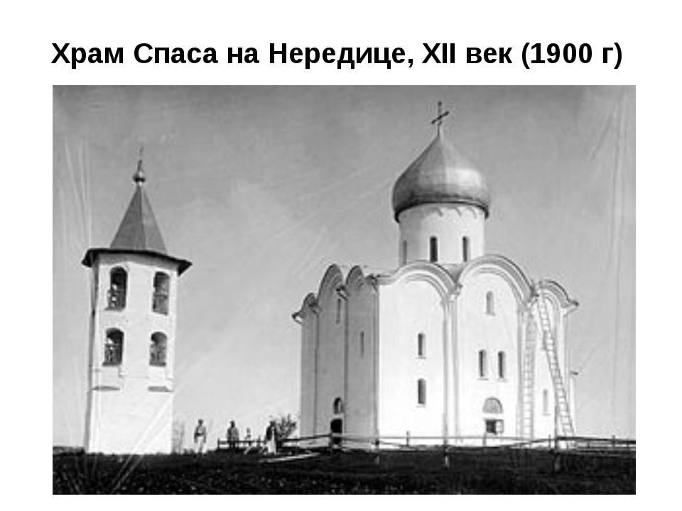 Храм Спаса на Нередице, XII век (1900 г)