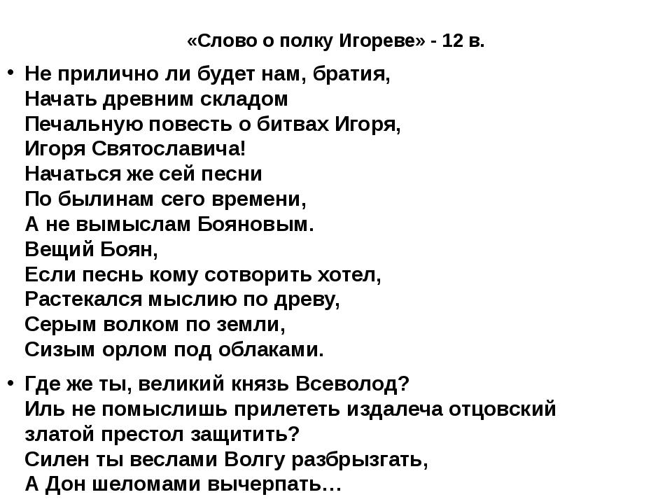 «Слово о полку Игореве» - 12 в. Не прилично ли будет нам, братия, Начать древ...