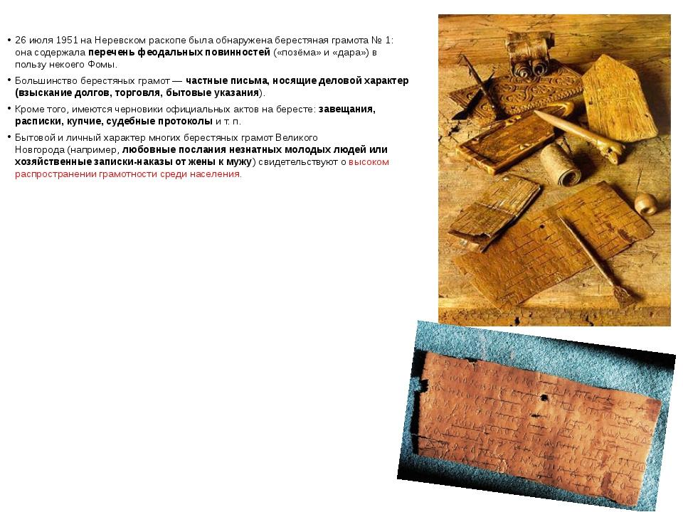 26 июля1951наНеревском раскопебыла обнаружена берестяная грамота №1: он...