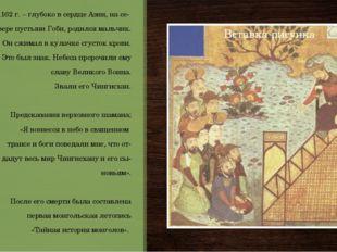 1162 г. – глубоко в сердце Азии, на се- вере пустыни Гоби, родился мальчик.