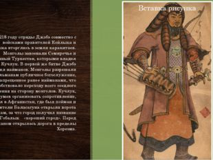 В 1218 году отряды Джэбэ совместно с войсками правителей Койлыка и Алмалыка