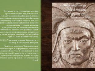 В отличие от других завоевателей на протяжении сотен лет до монголов, господ