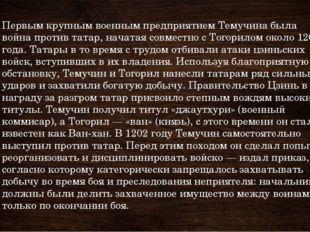 Первым крупным военным предприятием Темучина была война против татар, начата