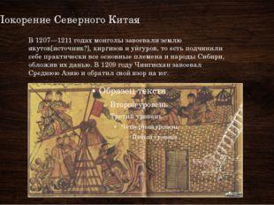 Покорение Северного Китая В 1207—1211 годах монголы завоевали землю якутов[ис