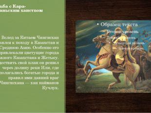Борьба с Кара-киданьским ханством Вслед за Китаем Чингисхан готовился к поход