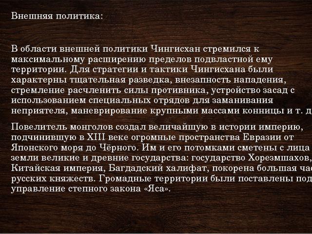 Внешняя политика: В области внешней политики Чингисхан стремился к максималь...