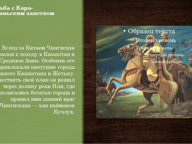 Борьба с Кара-киданьским ханством Вслед за Китаем Чингисхан готовился к поход...