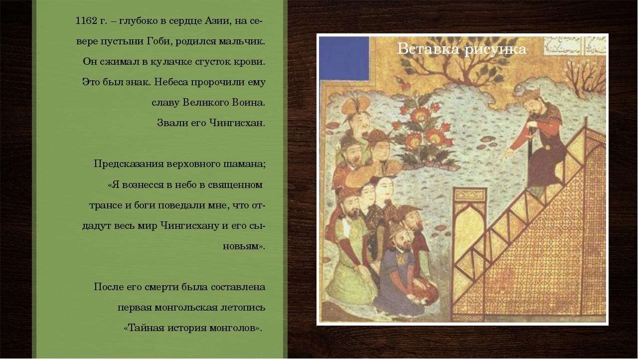 1162 г. – глубоко в сердце Азии, на се- вере пустыни Гоби, родился мальчик....