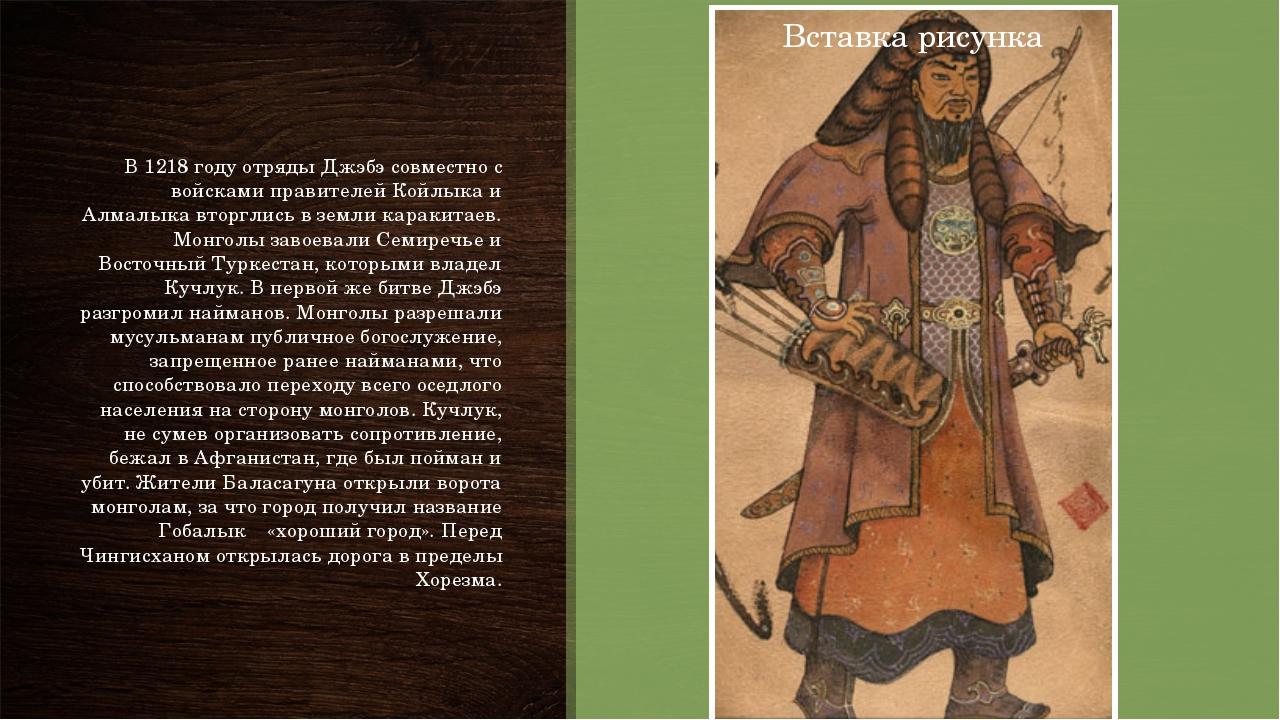 В 1218 году отряды Джэбэ совместно с войсками правителей Койлыка и Алмалыка...