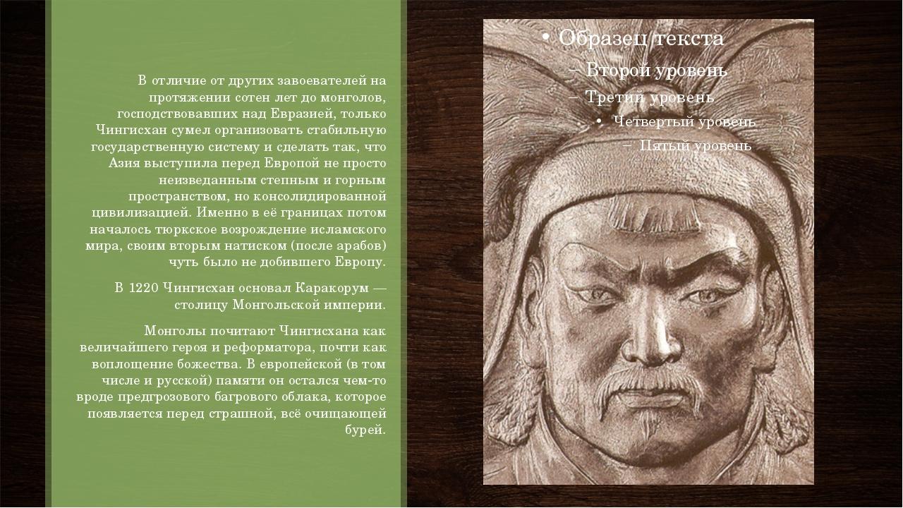 В отличие от других завоевателей на протяжении сотен лет до монголов, господ...