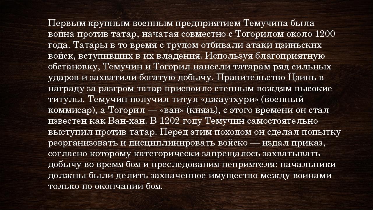Первым крупным военным предприятием Темучина была война против татар, начата...